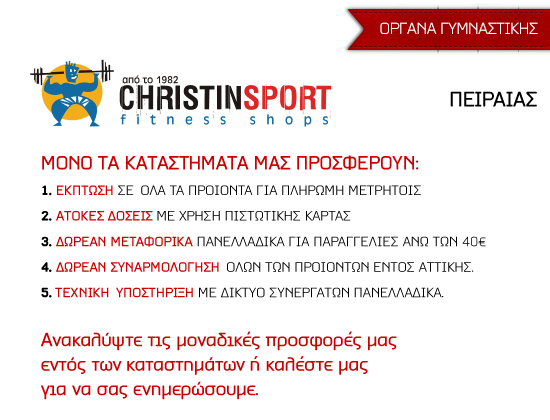 www.christinsport.gr